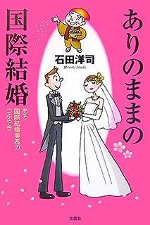 ありのままの国際結婚