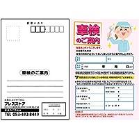 車検案内はがき 宛名面名入れ印刷 車検費用欄修正費無料 (800枚セット(1枚あたり10.5円))