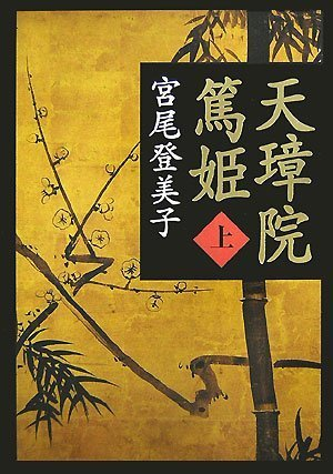 (新装版) 天璋院篤姫 (上)