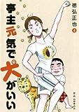 亭主元気で犬がいい(4) (ビッグコミックス)