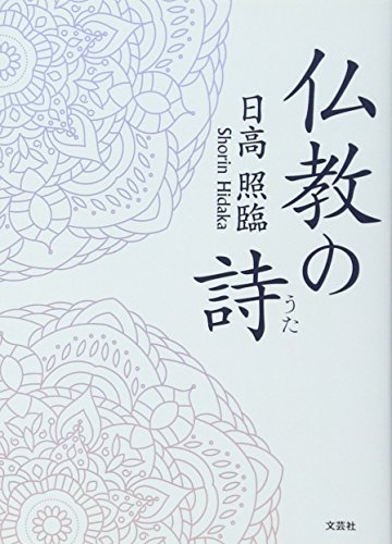 仏教の詩 (文芸社セレクション)の詳細を見る