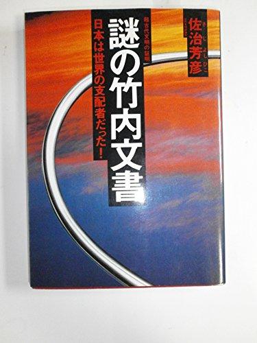 謎の竹内文書―日本は世界の支配者だった!