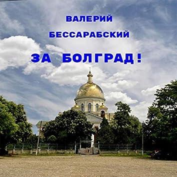 За Болград!