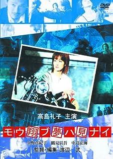 モウ翔ブ夢ハ見ナイ RAX-504 [DVD]