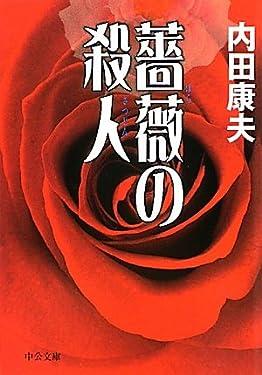 Murder of rose (Chuko Bunko) (2010) ISBN: 4122053366 [Japanese Import]