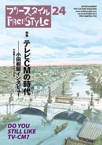 フリースタイル24 特集:テレビCMの時代 小田桐昭インタビューの詳細を見る