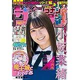 週刊少年サンデー 2020年34号(2020年7月22日発売) [雑誌]