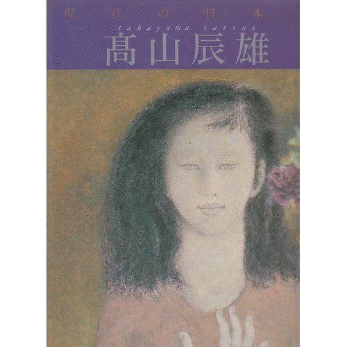 高山辰雄 (現代の日本画)の詳細を見る