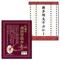 ご当地カレー 伝説の羽田空港カレー&博多明太子カレー 各1食お試しセット