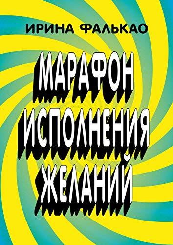 Марафон исполнения желаний: 12-дневная программа с упражнениями, слайдами и аудио-медитациями (Russian Edition)