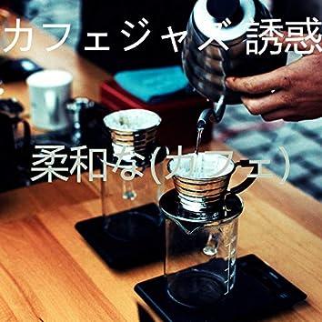 柔和な(カフェ)