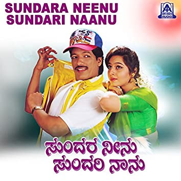 Sundara Neenu Sundara Naanu (Original Motion Picture Soundtrack)