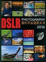 DSLR PHOTOGRAPHY数码单反摄影天书