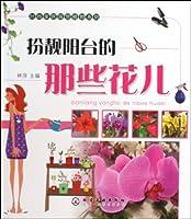 时尚家居观赏植物系列--扮靓阳台的那些花儿