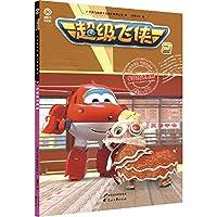 超级飞侠(2No.8中国台湾舞狮)