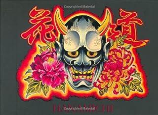 Hanamichi (English and Japanese Edition)