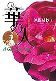 華の人 有田に生きた薔薇の貴婦人・敏子の物語