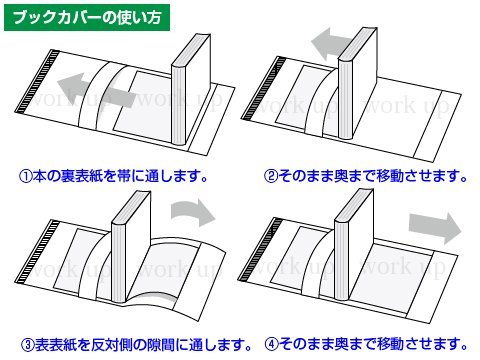 【100枚】破れにくいCPP透明ブックカバー少年少女コミック用40ミクロン厚(厚口)310x180mm【国産】