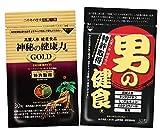 高麗人参 健康食品 2点セット『神秘の健康力』 GOLD、『男の健食』(各30粒入)