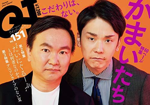 クイック・ジャパン151