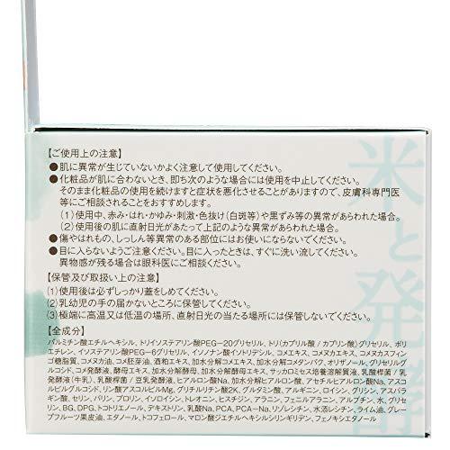 菊正宗米と発酵クレンジングバーム93g