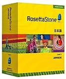 Rosetta Stone Homeschool Japanese Level 1 including Audio Companion