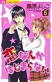 恋なんかはじまらない(5) (フラワーコミックス)