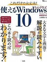 これだけで大丈夫! 使えるWindows 10 (TJMOOK)