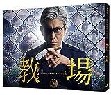 フジテレビ開局60周年特別企画『教場』Blu-ray[Blu-ray/ブルーレイ]