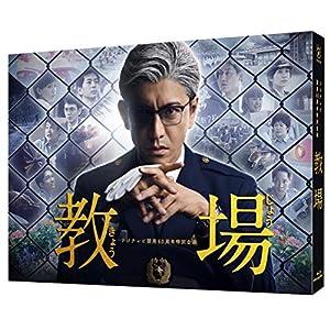 """フジテレビ開局60周年特別企画『教場』 [Blu-ray]"""""""