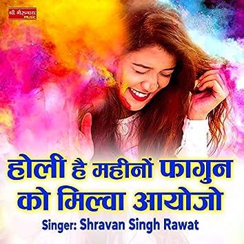 Holi He Mahino Fagun Ko Milwa Aayojo (Rajasthani)