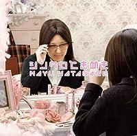 SHINKURO TOKIMEKI(+DVD)(ltd.)(TYPE C) by Mayu Watanabe (2012-02-29)