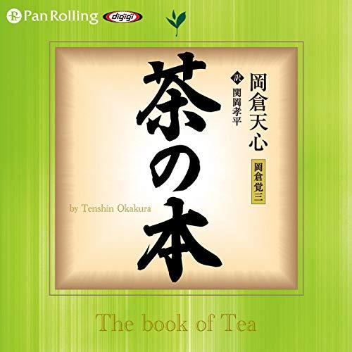 『茶の本』のカバーアート