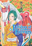 新PetshopofHorrors 6 (眠れぬ夜の奇妙な話コミックス)