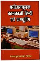 Proyojanmulak Kamkaji Hindi Evam Computing