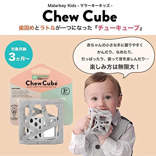 Malarkey Kids(マラーキーキッズ) チューキューブ 歯がため 【日本正規品】 おしゃぶり おもちゃ Marble Grey MK-CC10MG
