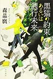 黒猫の約束あるいは遡行未来 (ハヤカワ文庫 JA モ 5-5)