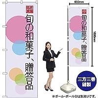 のぼり旗 旬の和菓子贈答品 円 SNB-4186(受注生産)