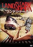 ランドシャーク 丘ジョーズの逆襲[DVD]