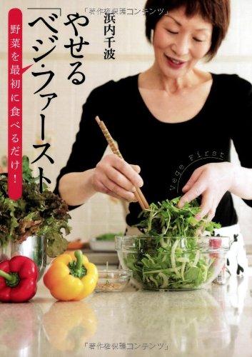 やせる「ベジ・ファースト」 野菜を最初に食べるだけ!
