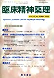 臨床精神薬理 第15巻3号〈特集〉新規抗認知症薬galantamineの薬理と臨床