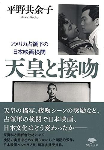 文庫 天皇と接吻: アメリカ占領下の日本映画検閲 / 平野 共余子