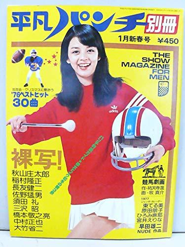 平凡パンチ 別冊 1977年 1月新年号 ジャンボカレンダー付き