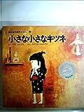 小さな小さなキツネ (1973年) (国土社の創作えほん〈2〉)