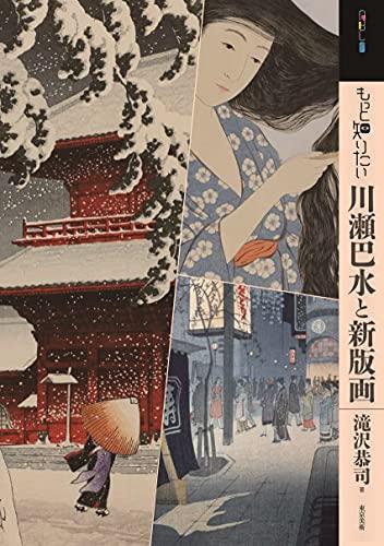 もっと知りたい川瀬巴水と新版画 (アート・ビギナーズ・コレクション)