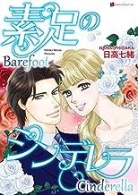 BAREFOOT CINDERELLA: Romance comics (English Edition)