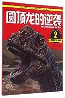 决战恐龙星球:圆顶龙的逆袭
