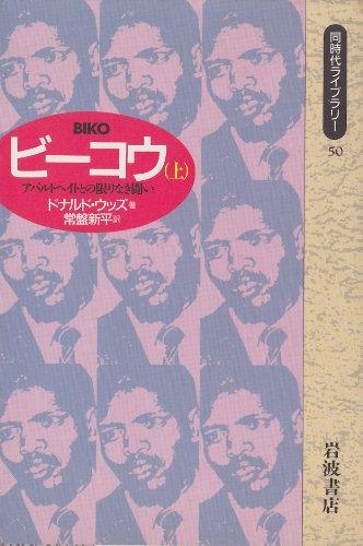 ビーコウ―アパルトヘイトとの限りなき闘い〈上〉 (同時代ライブラリー)