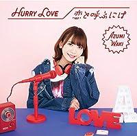 Hurry Love/恋と呼ぶには【初回限定盤A】