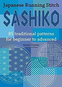 [Satomi Dairaku]のSASHIKO: Japanese Running Stitch (English Edition)